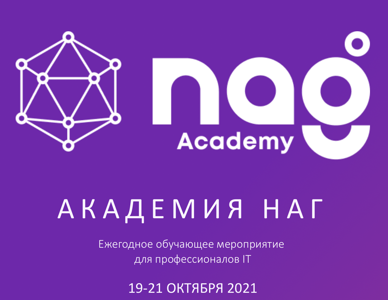 PlumSpace will attend a training event for IT professionals Academy-NAG