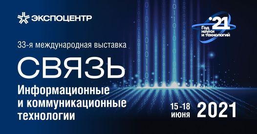PlumSpace will attend in Svyaz Expo 2021